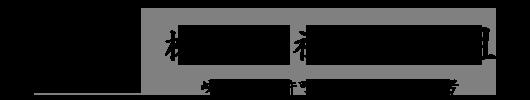 岐阜県、愛知県、三重県を中心に全国出張も対応可能です。鳶・鉄骨工事は小川組|求人中